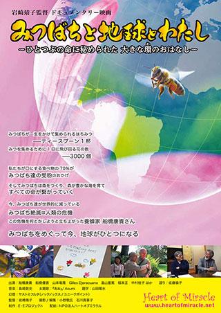 ドキュメンタリー映画「みつばちと地球とわたし」
